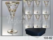 """Набор бокалов для шампанского из 6шт.""""Лаурус"""" 150 мл. син.под.уп"""