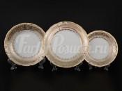 "Набор тарелок для сервировки стола 18 пред.""Лист бежевый Мария Луиза"""
