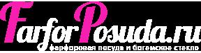 Фарфор, посуда, хрусталь, богемское стекло и подарки - интернет-магазин FarforPosuda.ru